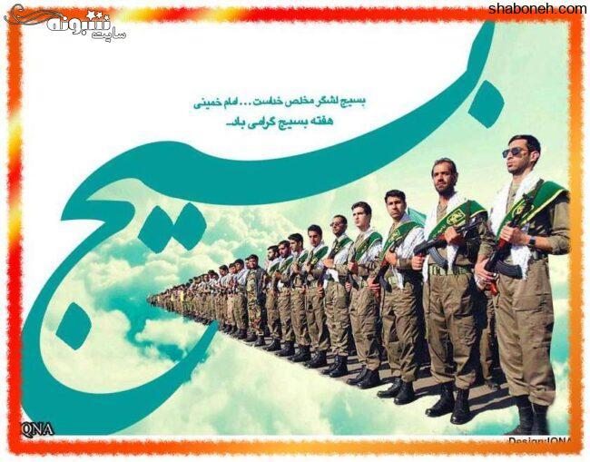 اس م اس و عکس نوشته تبریک روز بسیج و هفته بسیج گرامی باد