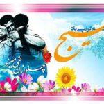 متن تبریک هفته بسیج مستضعفین مبارک و پروفایل روز بسیج +پیامک