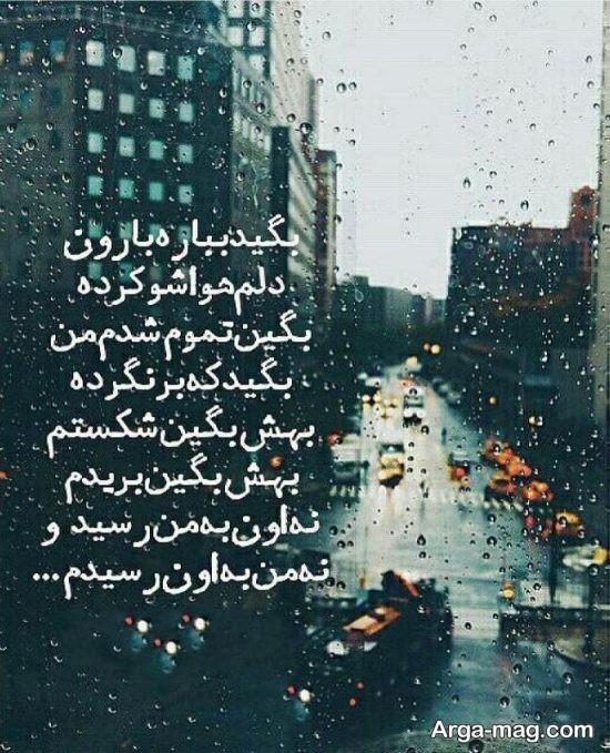 عکس پروفایل بارانی و عکس نوشته درباره باران همراه متن