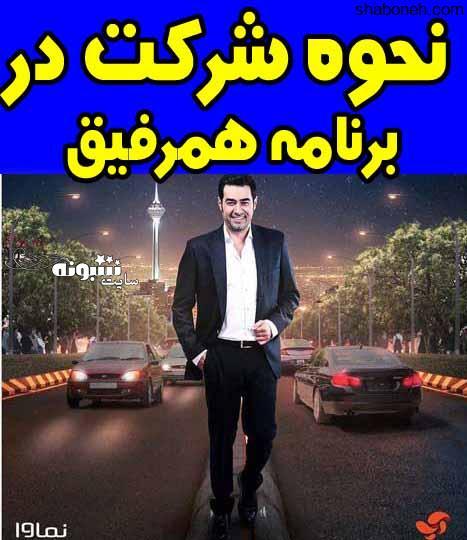 نحوه شرکت در برنامه همرفیق شهاب حسینی