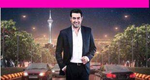 پخش زنده برنامه همرفیق (هم رفیق) شهاب حسینی