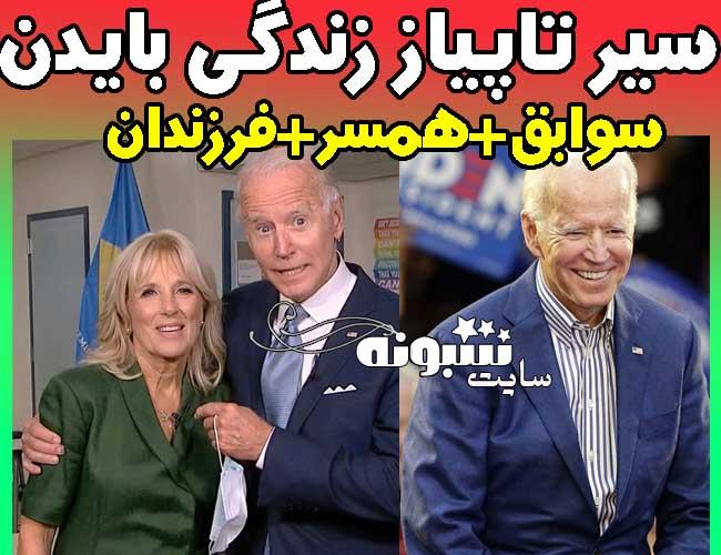 بیوگرافی جو بایدن رئیس جمهور آمریکا و همسرش جو بایدن کیست +عکس