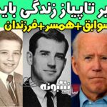 بیوگرافی جو بایدن رئیس جمهور آمریکا و همسرش +اینستاگرام