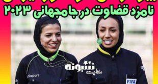 مهسا قربانی و انسیه مافی نژاد داور فوتبال کاندید قضاوت در جام جهانی 2023