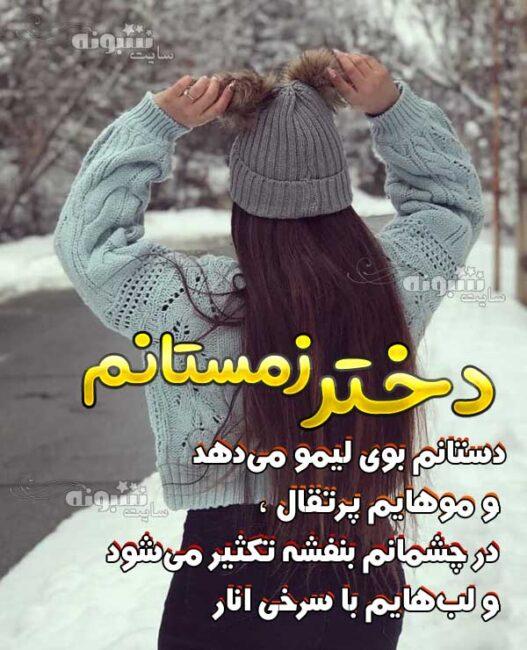 من دختر زمستانم برای عکس پروفایل دختر متولد زمستان +متن و عکس نوشته
