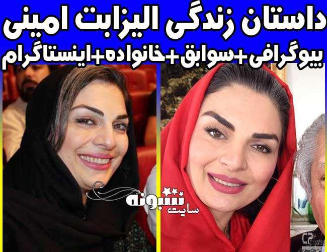 بیوگرافی الیزابت امینی بازیگر و همسرش + کامنت توهین به شهید محسن فخری زاده