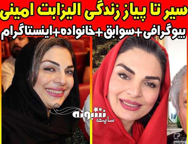 بیوگرافی الیزابت امینی بازیگر و همسرش +عکس و اینستاگرام اليزابت اميني