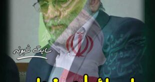 عکس پروفایل ترور شهید دکتر محسن فخری زاده
