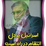 عکس شهید محسن فخری زاده برای پروفایل و تسلیت انتقام سخت