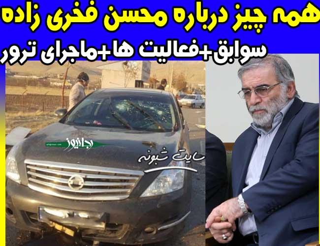 بیوگرافی محسن فخری زاده مهابادی دانشمند هسته ای +اینستاگرام