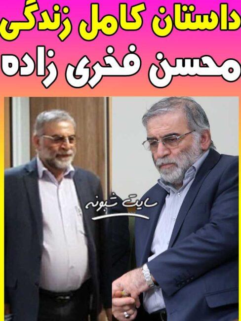 بیوگرافی محسن فخری زاده دانشمند هسته ای +اینستاگرام