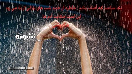 اس ام اس بارانی عاشقانه