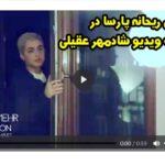 ماجرای حضور ریحانه پارسا در موزیک ویدیو شادمهر عقیلی +فیلم