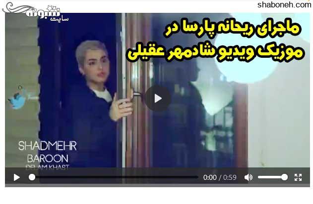 ماجرای ریحانه پارسا در موزیک ویدیو شادمهر عقیلی +فیلم
