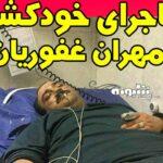 شایعه خودکشی مهران غفوریان بازیگر (فیلم)