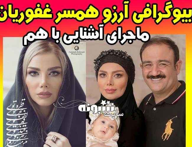 آرزو همسر مهران غفوریان کیست؟ بیوگرافی و عکس بدون حجاب آرزو غفوریان