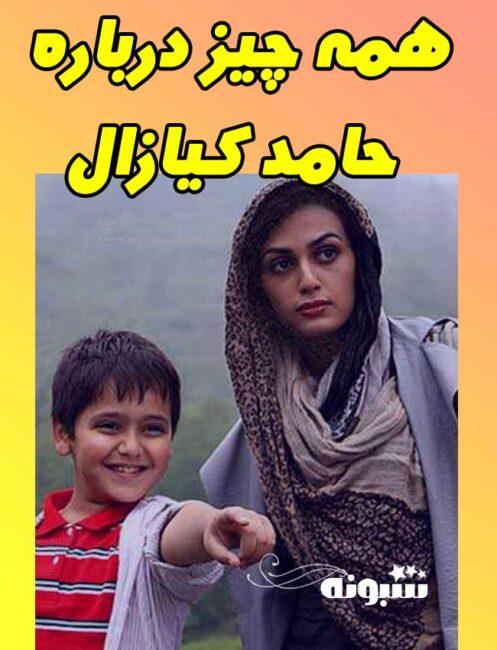 بیوگرافی حامد کیازال بازیگر