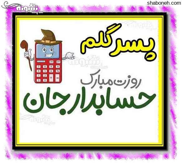 متن تبریک روز حسابدار به پسر گلم پسرم +عکس نوشته و پیامک