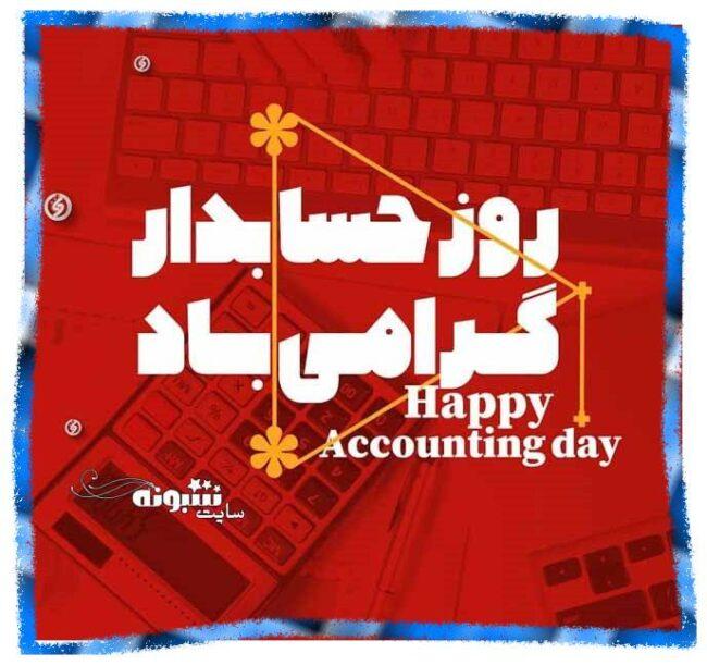پیامک و متن تبریک روز جهانی حسابداری مبارک و روز حسابدار عکس پروفایل عکس نوشته روز حسابدار مبارک