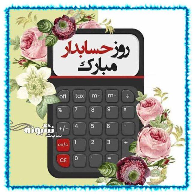 پیامک و متن تبریک روز جهانی حسابداری و روز حسابدار مبارک و عکس پروفایل عکس نوشته روز حسابدار مبارک