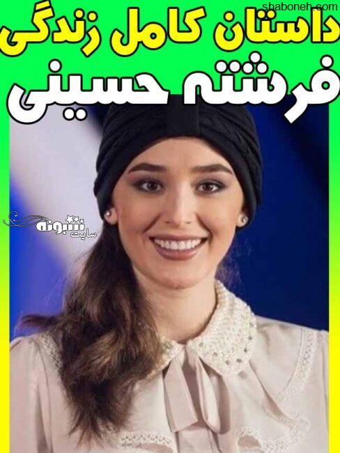 فرشته حسینی بازیگر نقش لیلا در سریال قورباغه +عکس جنجالی