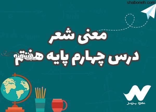 معنی با بهاری که میرسد از راه فارسی هفتم :: نمره برتر