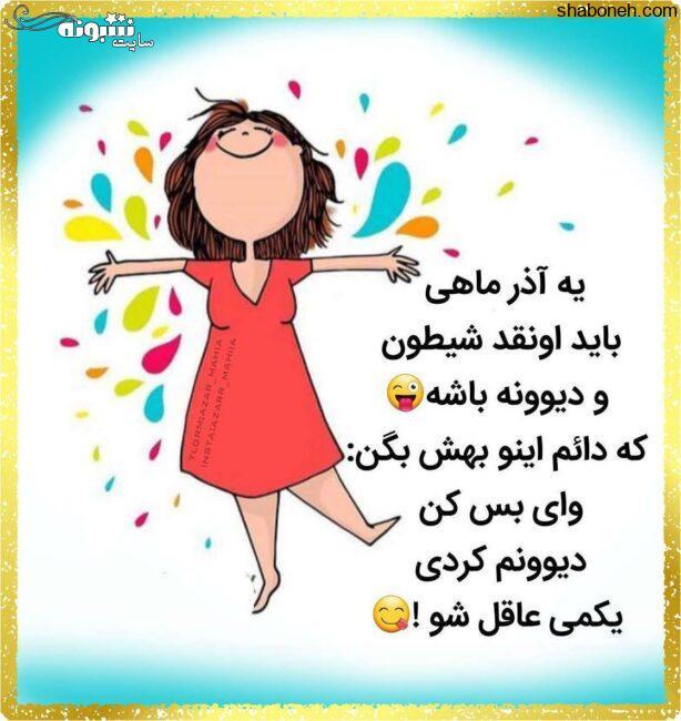 عکس پروفایل دختر متولد آذر و تبریک تولد دختر آذری