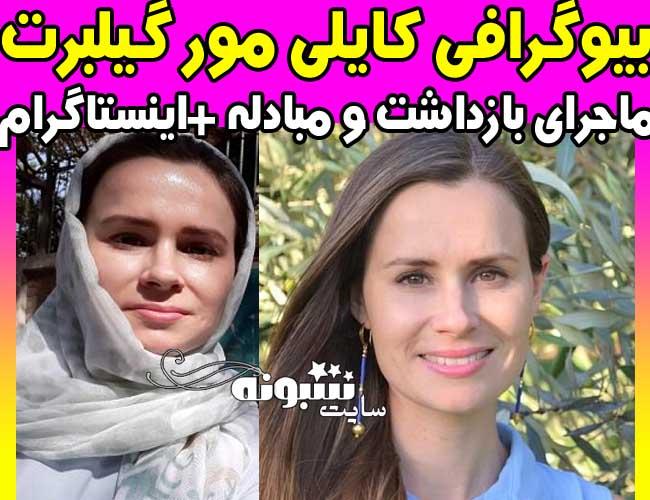 کایلی مور گیلبرت کیست؟ بیوگرافی و علت دستگیری در ایران