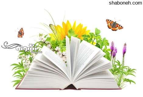 اس ام اس تبریک روز کتابدار