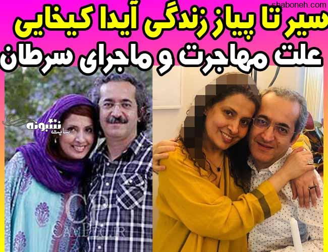 بیوگرافی و عکس های آیدا کیخایی بازیگر و همسرش +اینستاگرام و سرطان