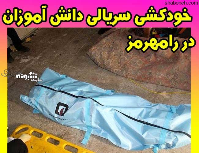 خودکشی دانشآموزان در رامهرمز (خوزستان)