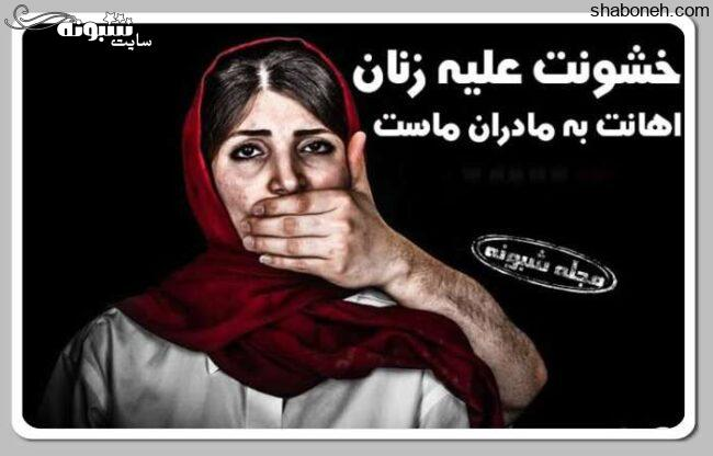 پروفایل روز جهانی خشونت علیه زنان (عکس نوشته) 5 آذر