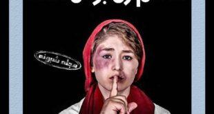 متن های زیبا روز جهانی خشونت علیه زنان (عکس نوشته) 5 آذر
