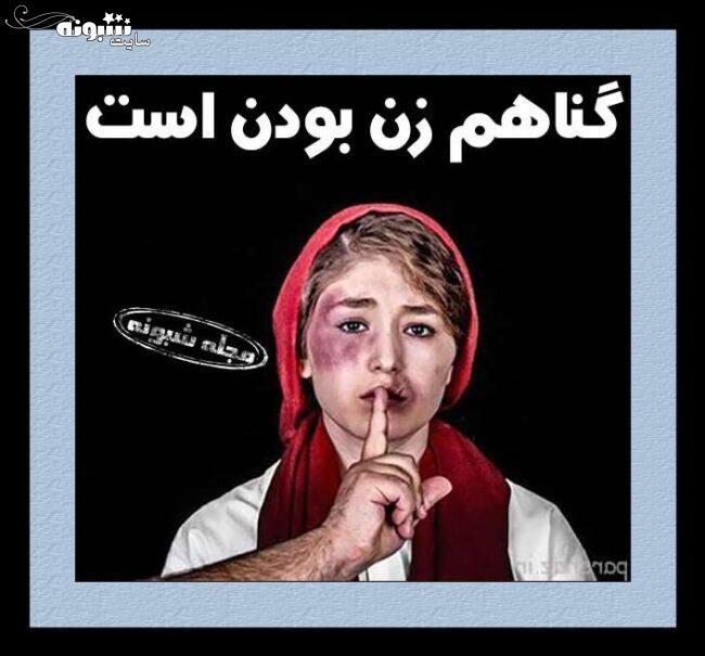 عکس پروفایل و استوری روز جهانی خشونت علیه زنان