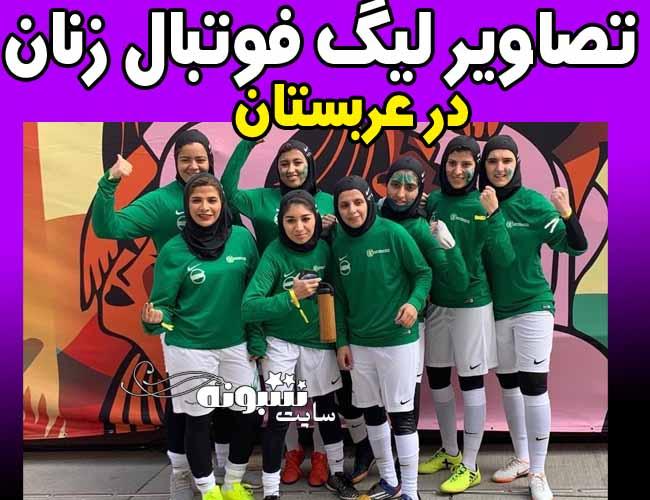تصاویر لیگ فوتبال زنان عربستان (زنان عربستانی در ورزشگاه استادیوم)