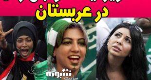 تصاویر لیگ فوتبال زنان عربستان (عکس و فیلم لیگ فوتبال بانوان عربستان)