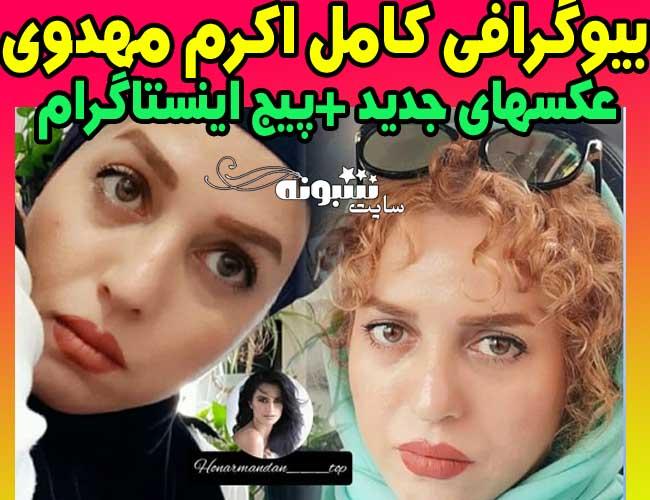 بازیگر نقش شیرین در سریال پس از باران +اینستاگرام عکس های اکرم مهدوی