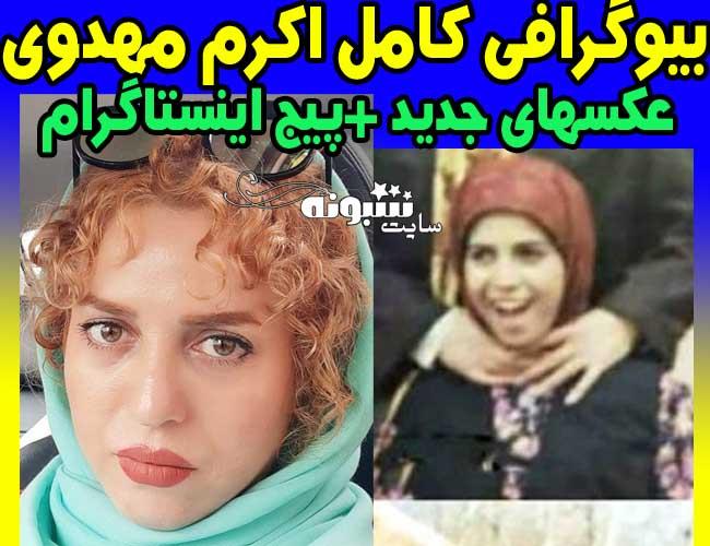 بازیگر نقش شیرین در سریال پس از باران +عکس های اکرم مهدوی