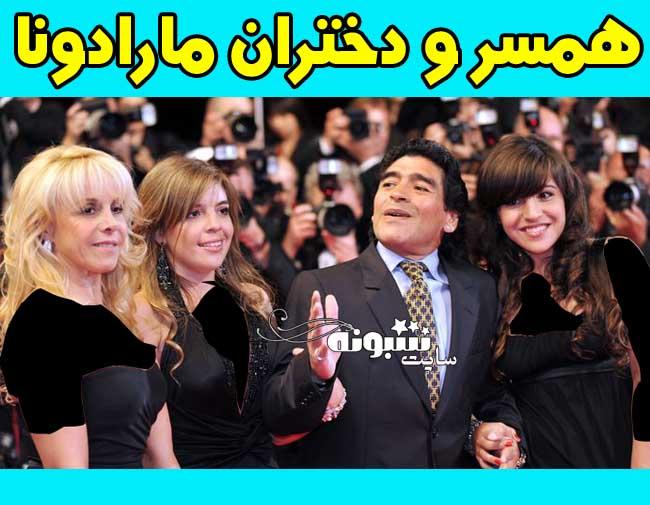 مارادونا درگذشت و همسر و دختران مارادونا علت درگذشت دیگو مارادونا بر اثر ایست قلبی