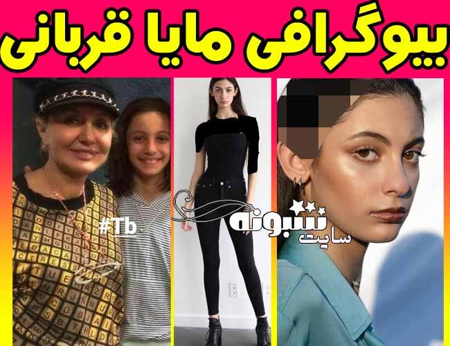 میا (مایا) قربانی مدل ۱۶ ساله DIOR کیست نوه گوگوش بیوگرافی اینستاگرام