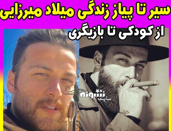 بیوگرافی میلاد میرزایی بازیگر و همسرش + اینستاگرام و سوابق