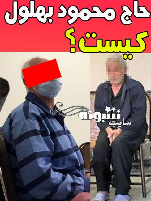 حاج محمود بهلول قاتل شیما 15 ساله کیست +عکس