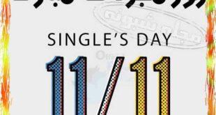 پیامک و متن تبریک روز جهانی مجردها