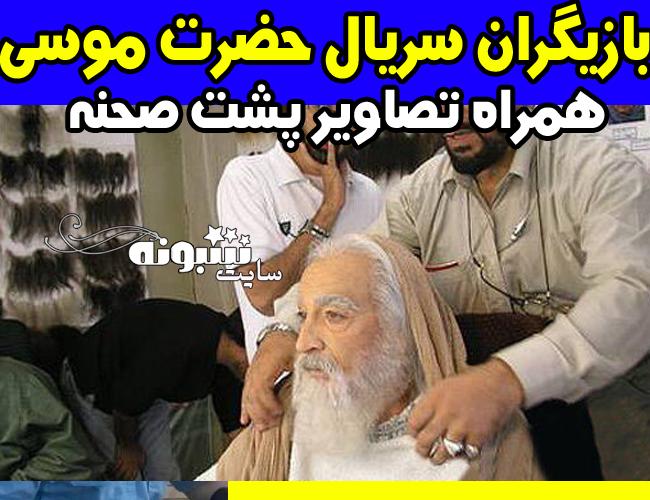 بیوگرافی بازیگران سریال حضرت موسی (ابراهیم حاتمی کیا) پشت صحنه