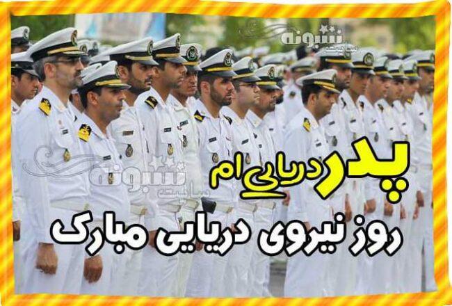 متن تبریک روز نیروی دریایی به پدر بابام پدرم عکس نوشته