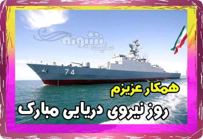 متن تبریک روز نیروی دریایی به دوست و همکار و رفیق عکس نوشته
