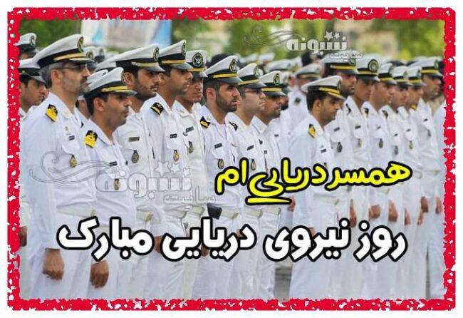 متن تبریک روز نیروی دریایی به همسر و برادر پدر و همکار