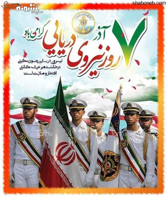 7 آذر روز نیروهای دریایی متن و پیامک تبریک روز نیروی دریایی مبارک +عکس نوشته و پروفایل