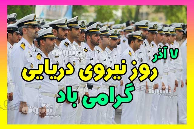 متن و پیامک تبریک روز نیروی دریایی مبارک +عکس نوشته و پروفایل