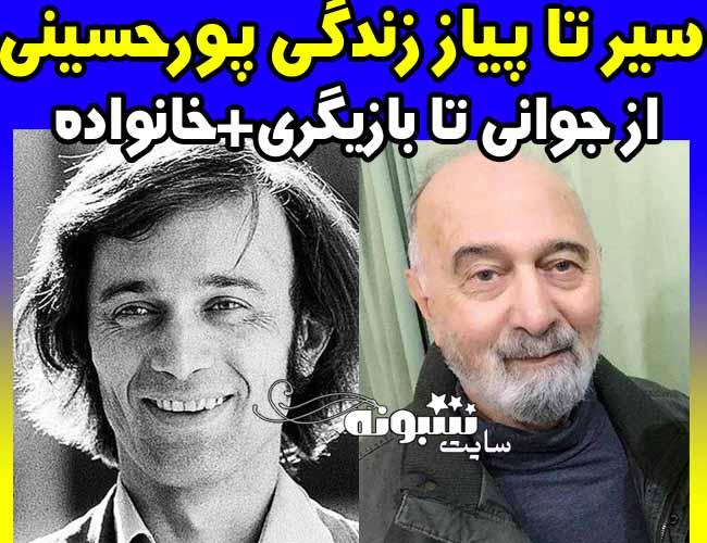 بیوگرافی و عکس جوانی پرویز پورحسینی بازیگر و همسر و پسر پرويز پورحسيني درگذشت